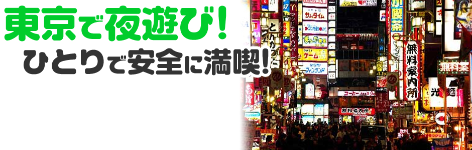 大人の東京夜遊びガイド